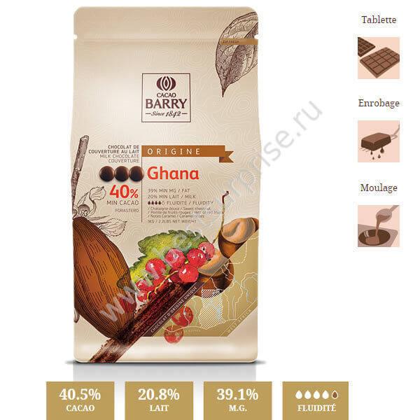 Шоколад кувертюр Origine Ghana (Гана) 40%, Cacao Barry 1 кг.