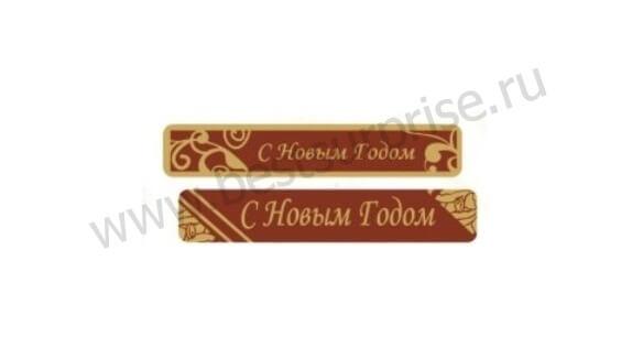 Формы с переводным рисунком для шоколада прямоугольная «С Новым годом»